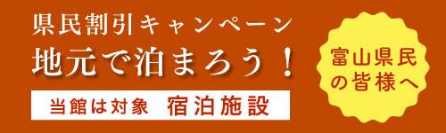 富山県民割引キャンペーン