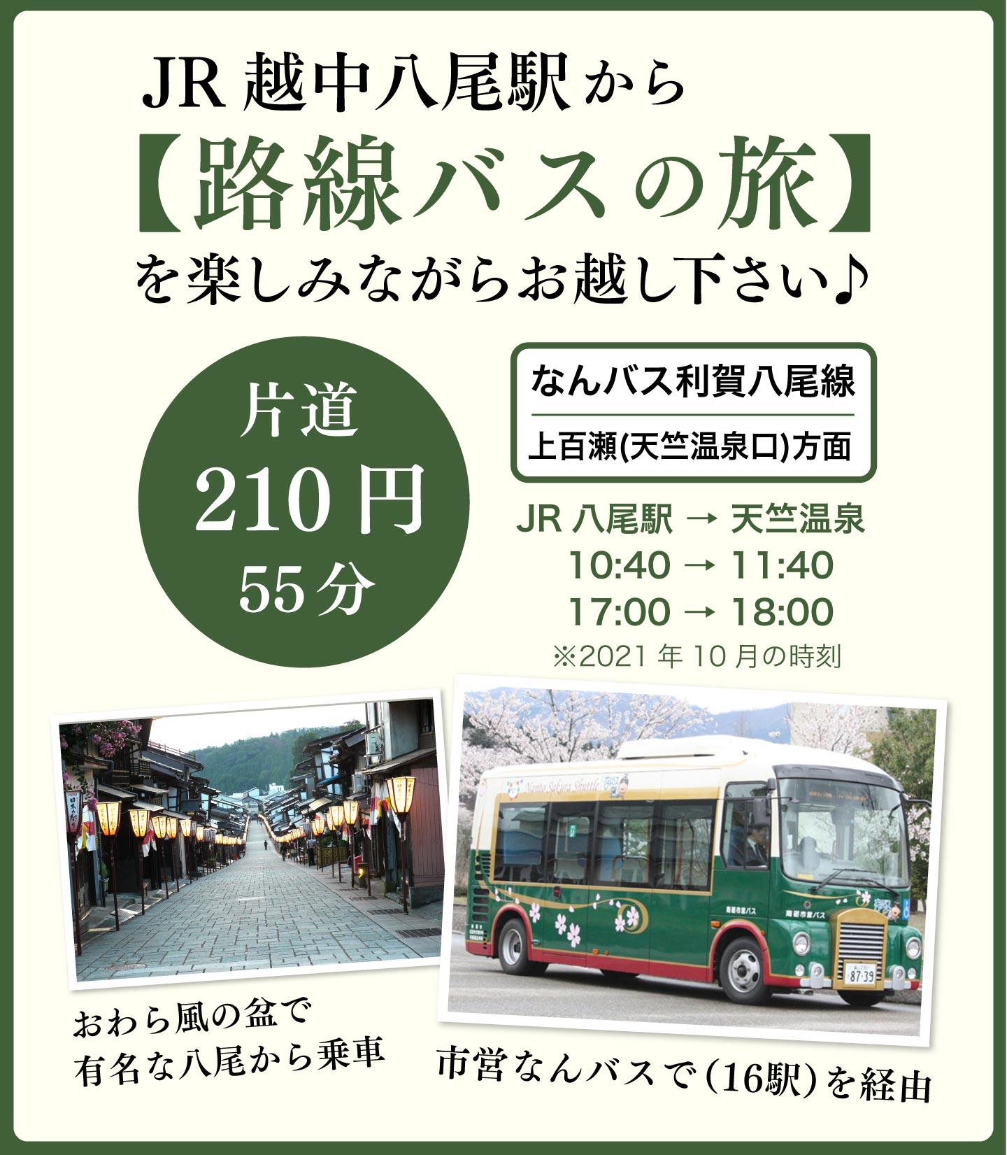 路線バスの旅