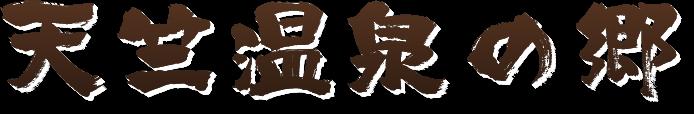 富山県南砺市の温泉【天竺温泉の郷】演劇・文化の山里 五箇山 利賀村