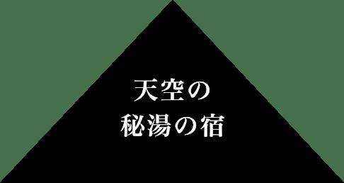 蕎麦と演劇の山里、越中五箇山『利賀村』 天空の秘湯の湯