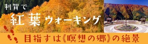 利賀で紅葉ウォーキングのススメ〜目指すは瞑想の郷の絶景〜