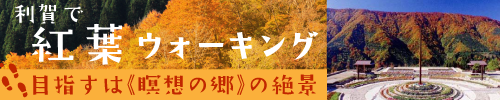 利賀で紅葉ウォーキング!目指すは瞑想の郷の絶景